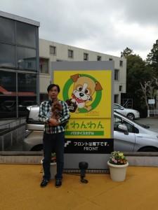 伊豆高原わんわんパラダイスホテルです。