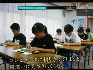 東海そろばんスクール 神明/大島教室